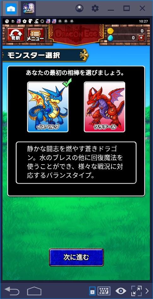 BlueStacksを使ってPCでドラゴンエッグを遊ぼう