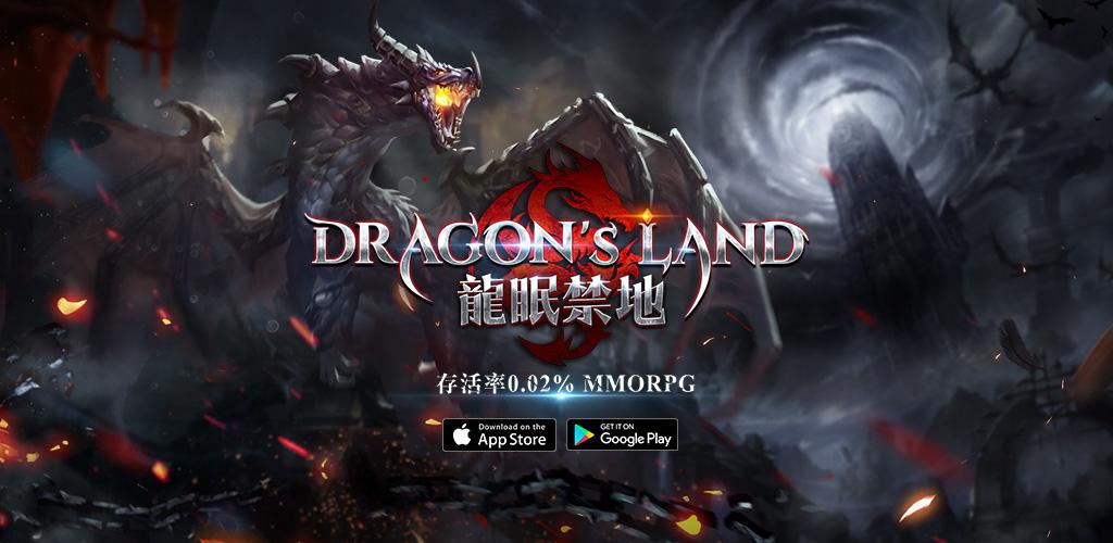 存活率僅為0.02%的MMORPG手遊?《DRAGON'S LAND 龍眠禁地》即將登場