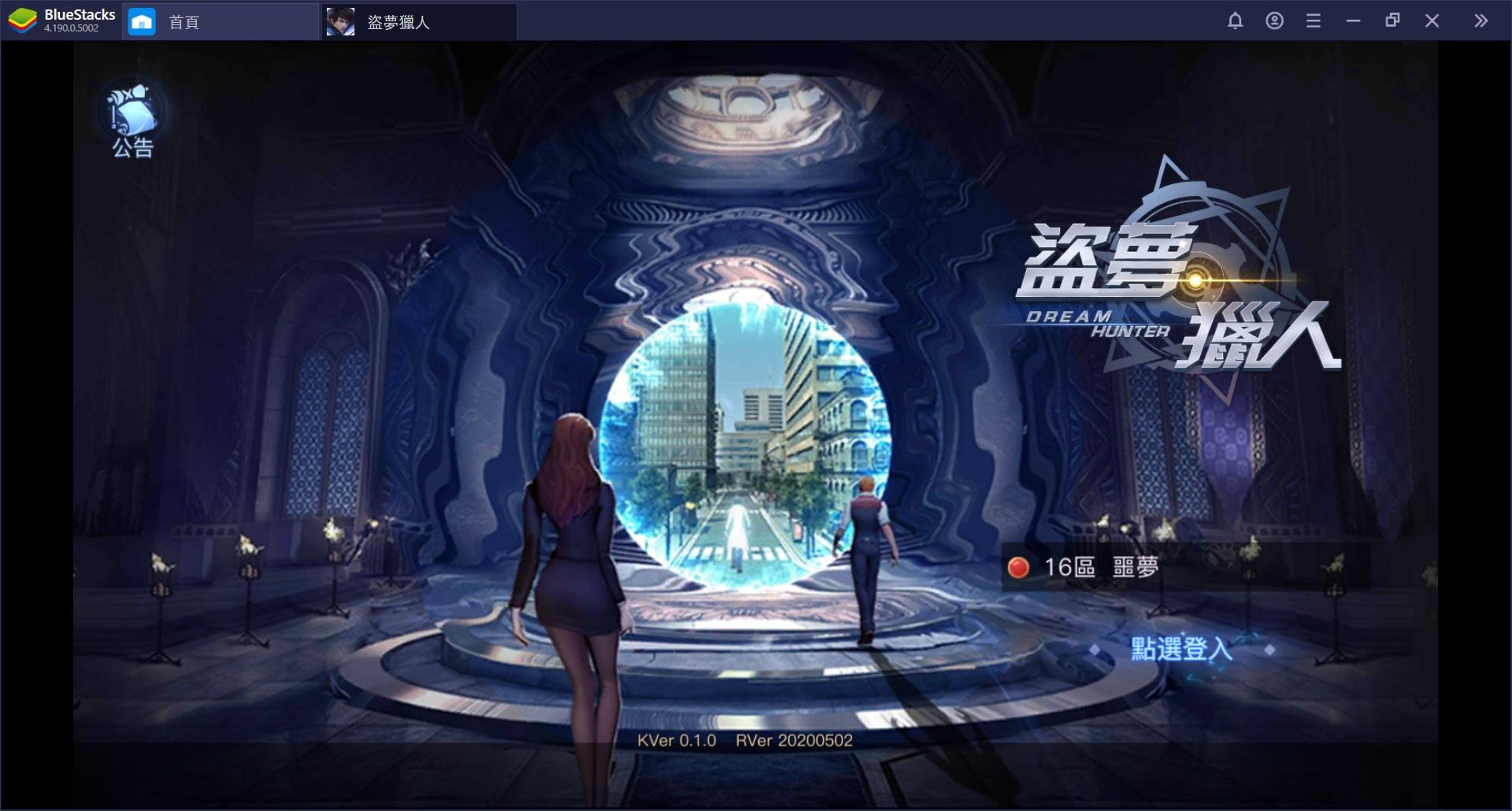 使用BlueStacks在PC上遊玩魔幻都市的次世代MMORPG手游《盜夢獵人》