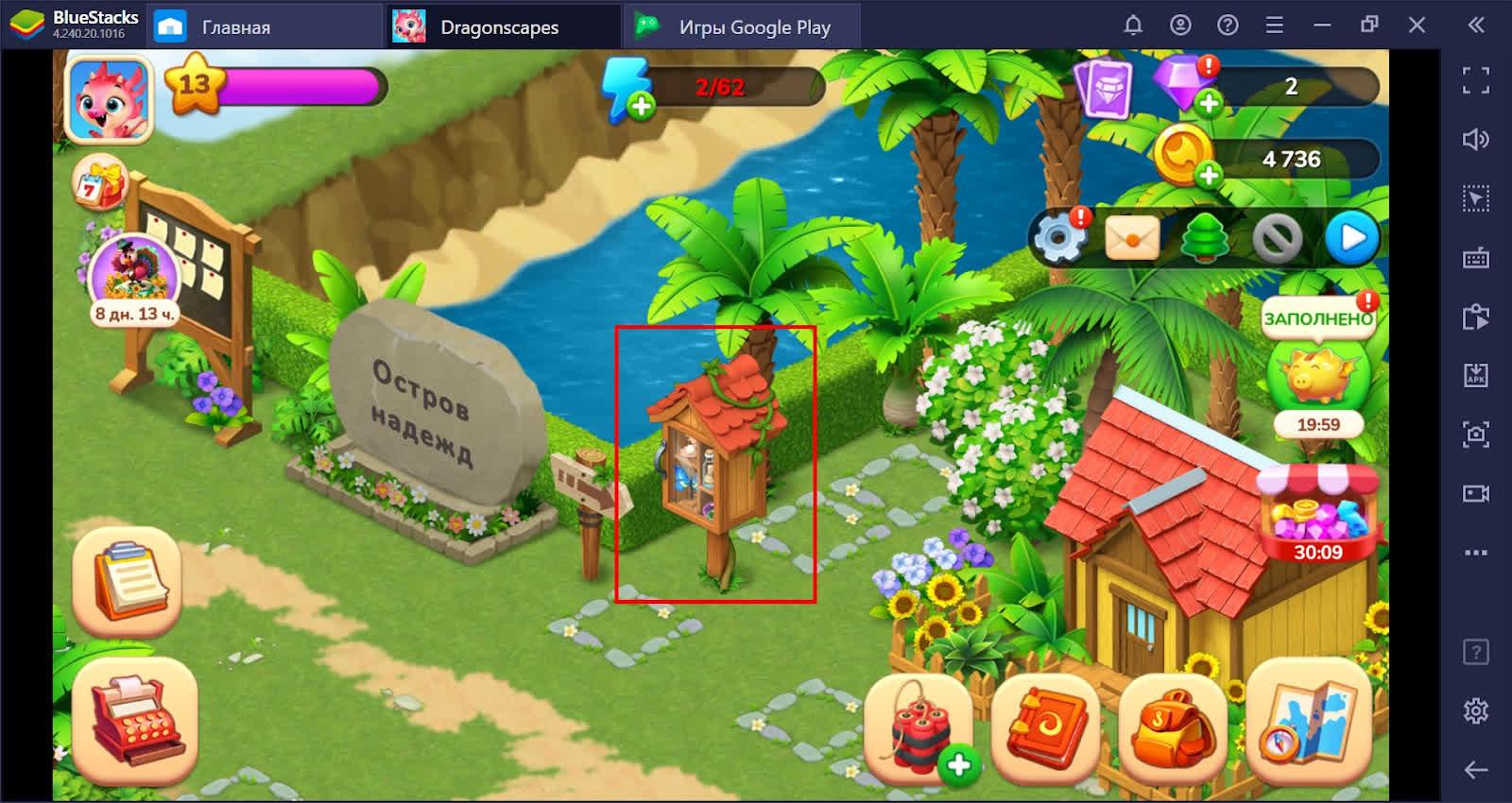 Dragonscapes Adventure. Советы для начинающих фермеров и тренеров драконов