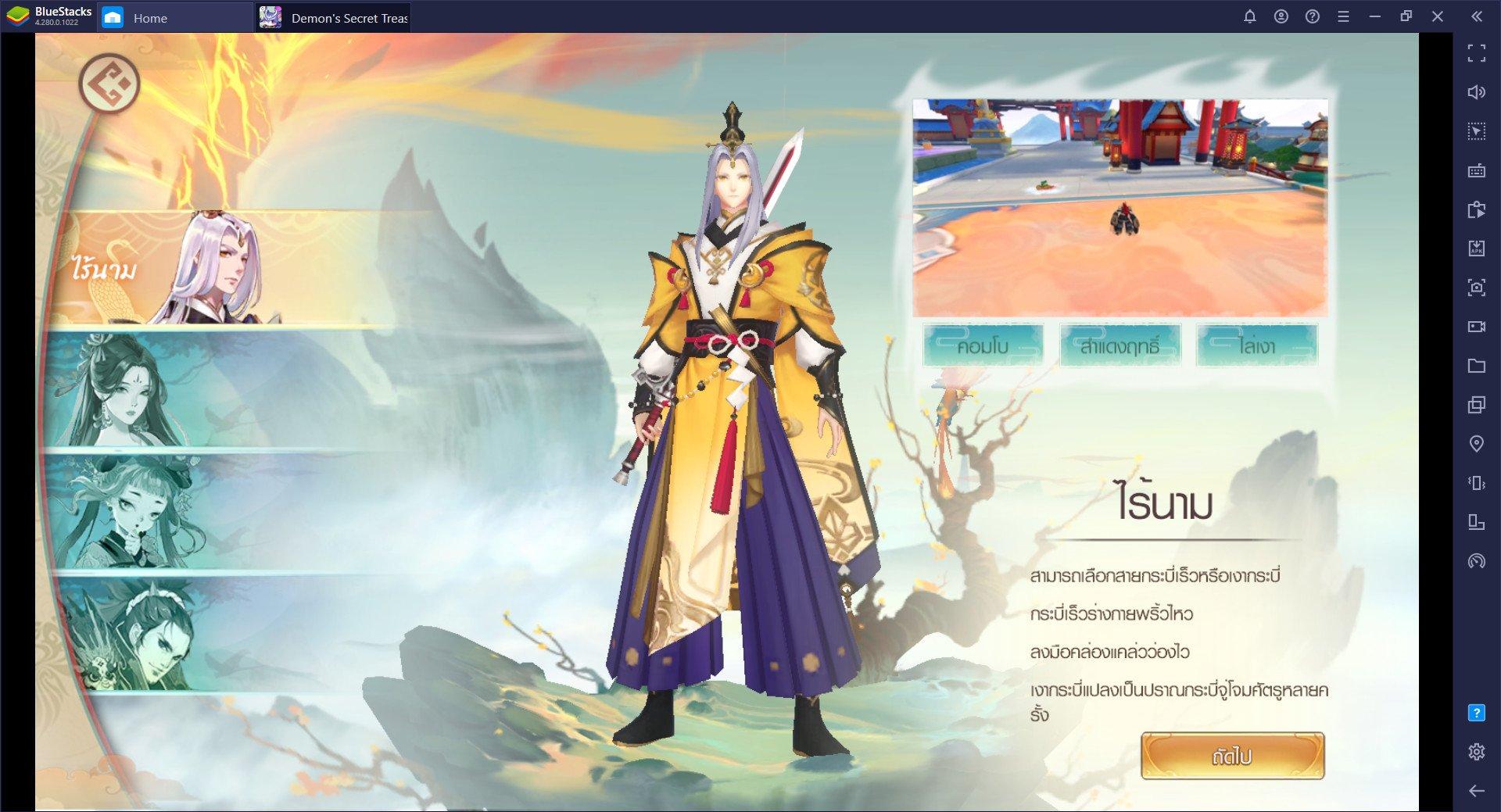 แนะนำ 4 อาชีพและคำอธิบายสกิลต่าง ๆ ในเกม Demon's Secret Treasure สำหรับผู้เริ่มต้น