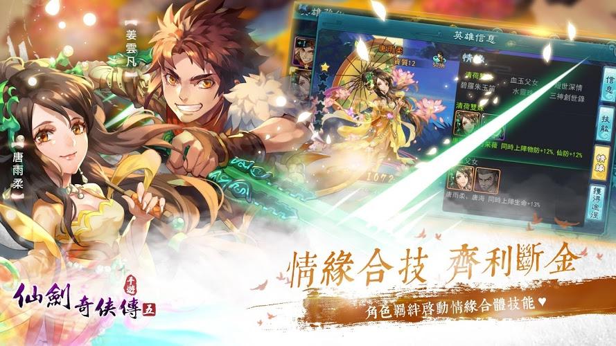 暢玩 仙劍奇俠傳5-手遊版 PC版 11