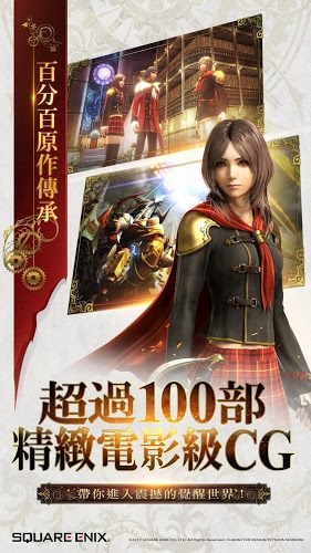 暢玩 最終幻想:覺醒 – Final Fantasy Awakening PC版 5