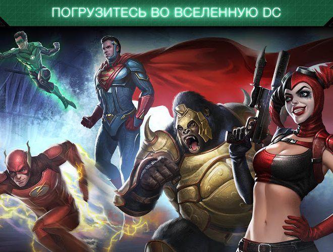 Играй Injustice 2 На ПК 20
