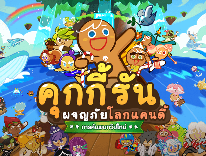 เล่น LINE: Cookie Run on PC 3