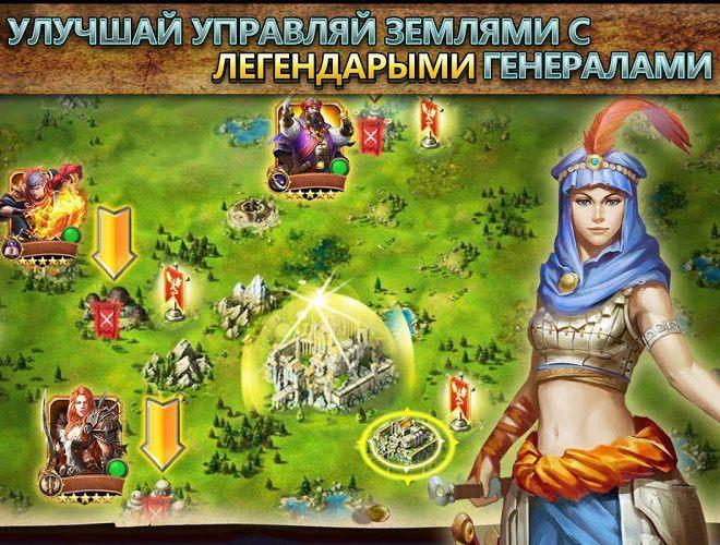 Играй Dragons of Atlantis:наследники На ПК 7