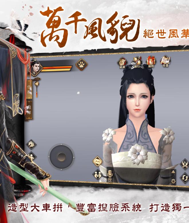 Play 瑯琊榜3D-風起長林 on PC 14