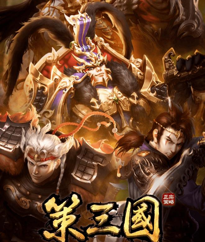 Play 策三國:正宗策略跨國激鬥 on PC 2