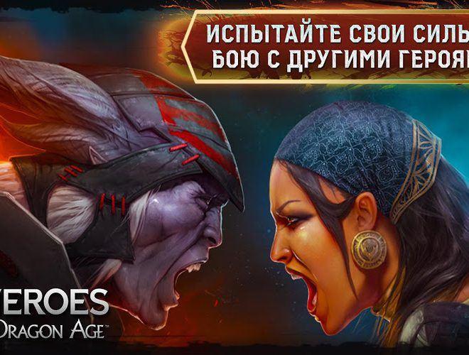 Играй Heroes of Dragon Age На ПК 2