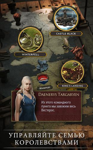 Играй Game of Thrones: Conquest На ПК 20