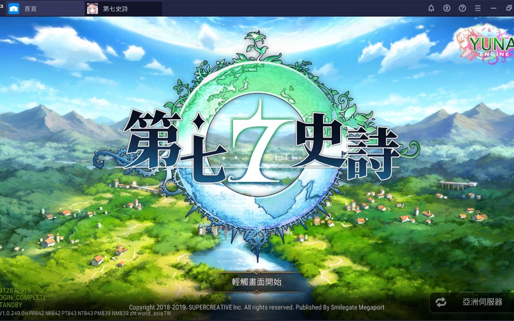 使用BlueStacks在PC上遊玩回合制 RPG 手機遊戲《第七史詩》