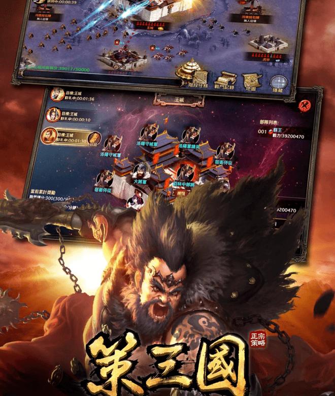 Play 策三國:正宗策略跨國激鬥 on PC 3
