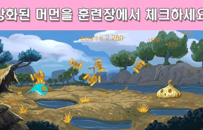 Play 머먼키우기 on PC 6