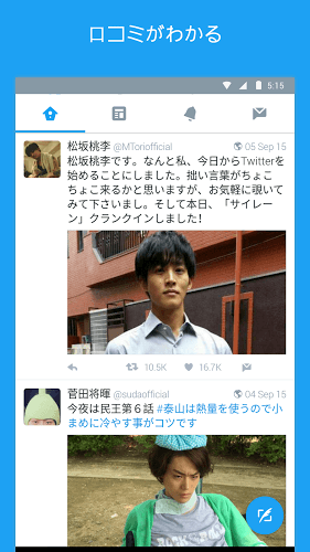 プレーする Twitter Android App on PC 3