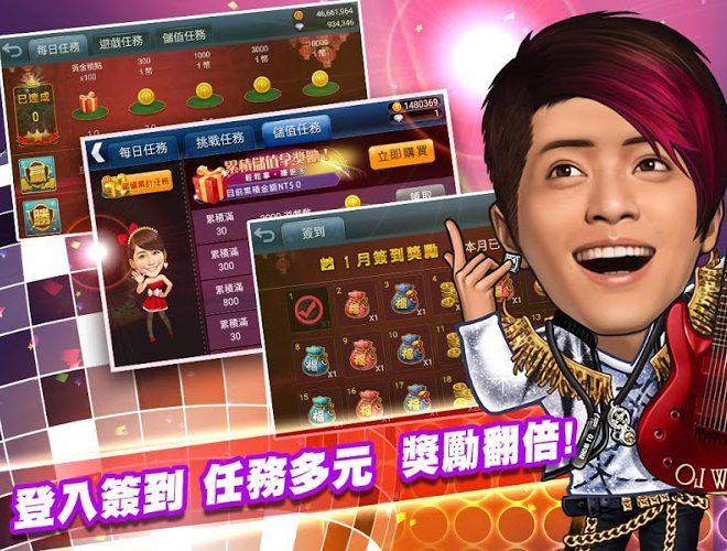 暢玩 明星3缺1-麻將、撲克牌、拉霸機 PC版 12