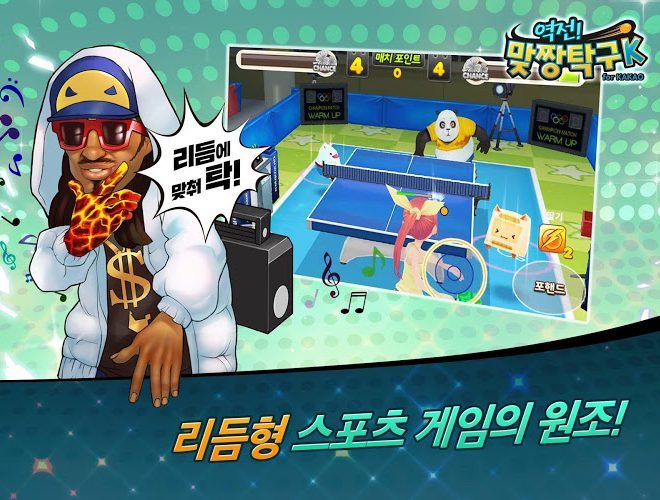 즐겨보세요 Reverse matjjang Tennis live for kakao on PC 4
