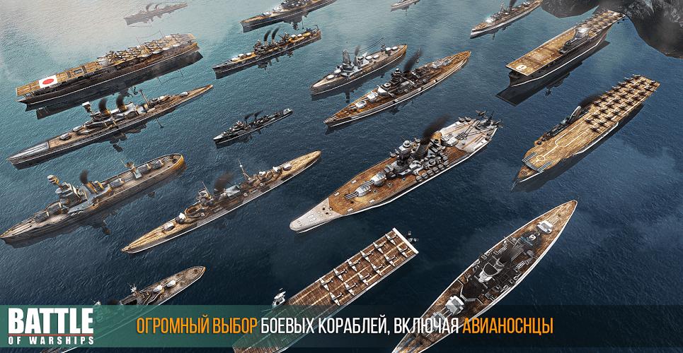 Играй в battle of warships на pc или mac с bluestacks android.