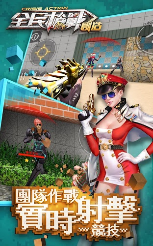 暢玩 全民槍戰 PC版 12