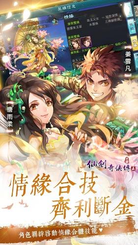 暢玩 仙劍奇俠傳5-手遊版 PC版 6
