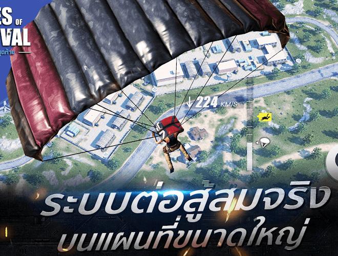 เล่น Rules of Survival – VNG on PC 2
