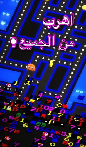إلعب Pac-Man 256 on PC 12