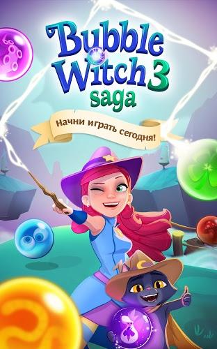 Играй Bubble Witch 3 Saga На ПК 19