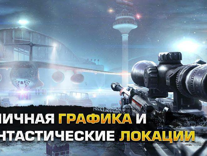 Играй Операция «Снайпер» На ПК 10