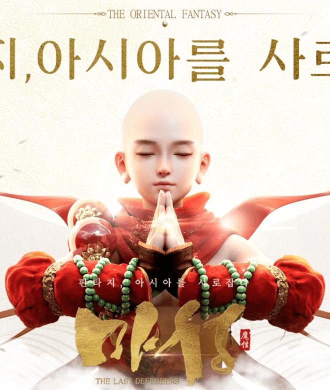 Play 마성 on PC 7
