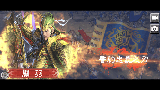 暢玩 三國志大戰M—SEGA正版授權 PC版 8