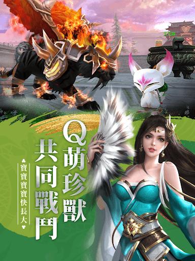 暢玩 天龍八部 – 大俠哩來 PC版 16