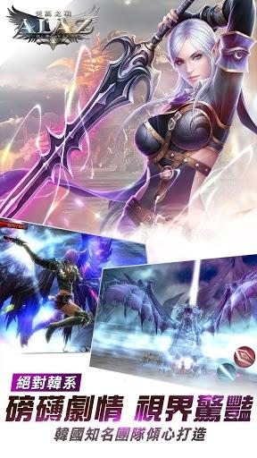 暢玩 ALAZ天翼之戰 PC版 7