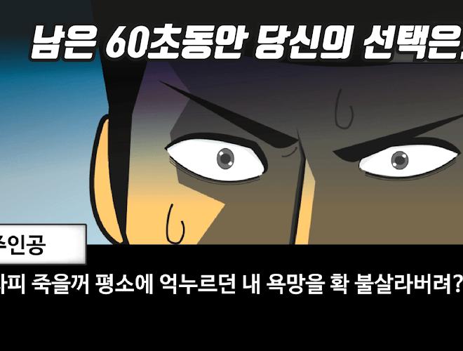 즐겨보세요 지구멸망 60초전! on PC 5