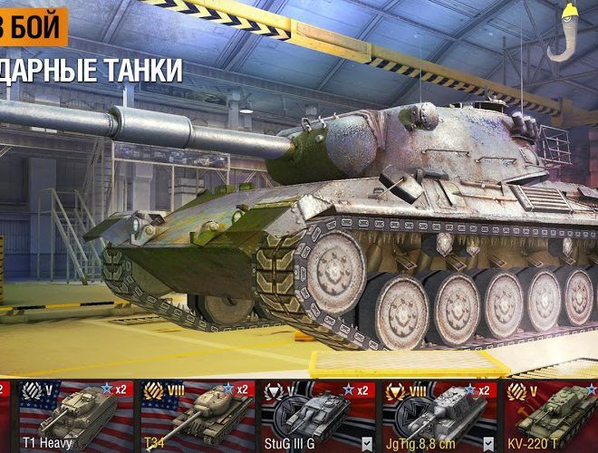 Играй World Of Tanks Blitz На ПК 4