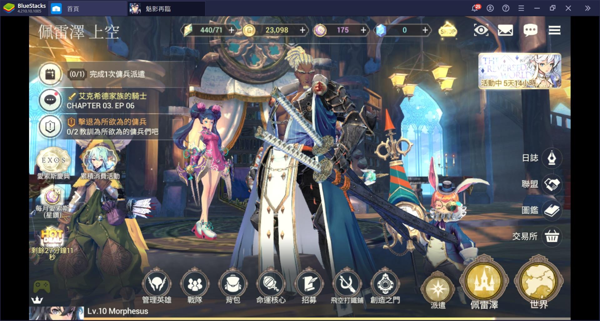 使用BlueStacks在PC上遊玩英雄收集型RPG遊戲《魅影再臨:Exos Heroes》