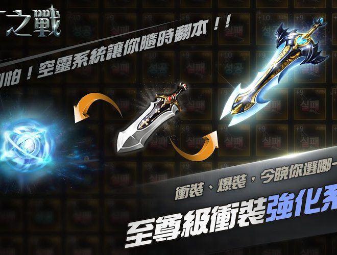 暢玩 亞丁之戰 PC版 5