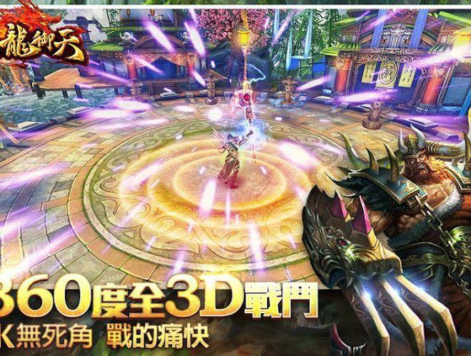 暢玩 六龍御天 PC版 20