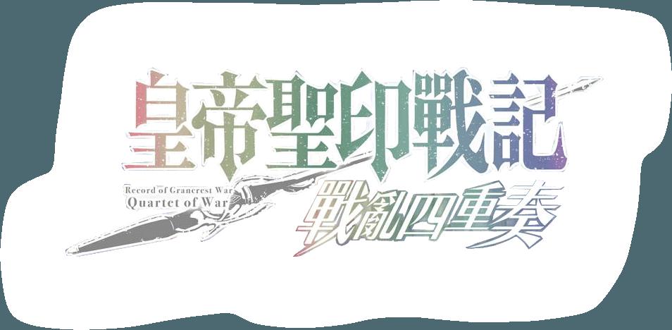 暢玩 皇帝聖印戰記 戰亂四重奏 PC版