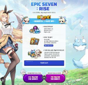 에픽세븐 RISE 업데이트, 블루스택 앱플레이어와 함께 지금 바로 PC에서 확 달라진 에픽세븐을 만나보세요!