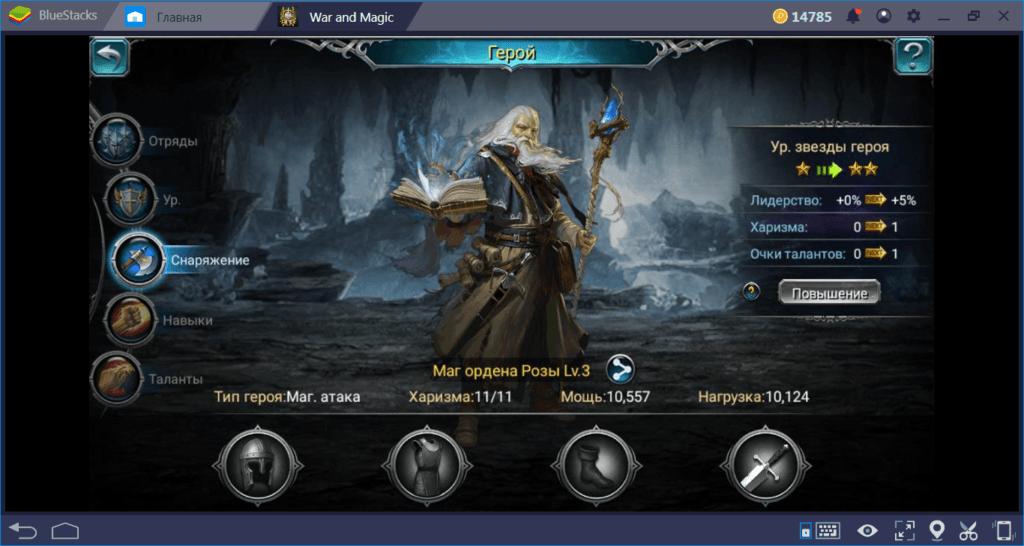 War and Magic: обзорный гайд