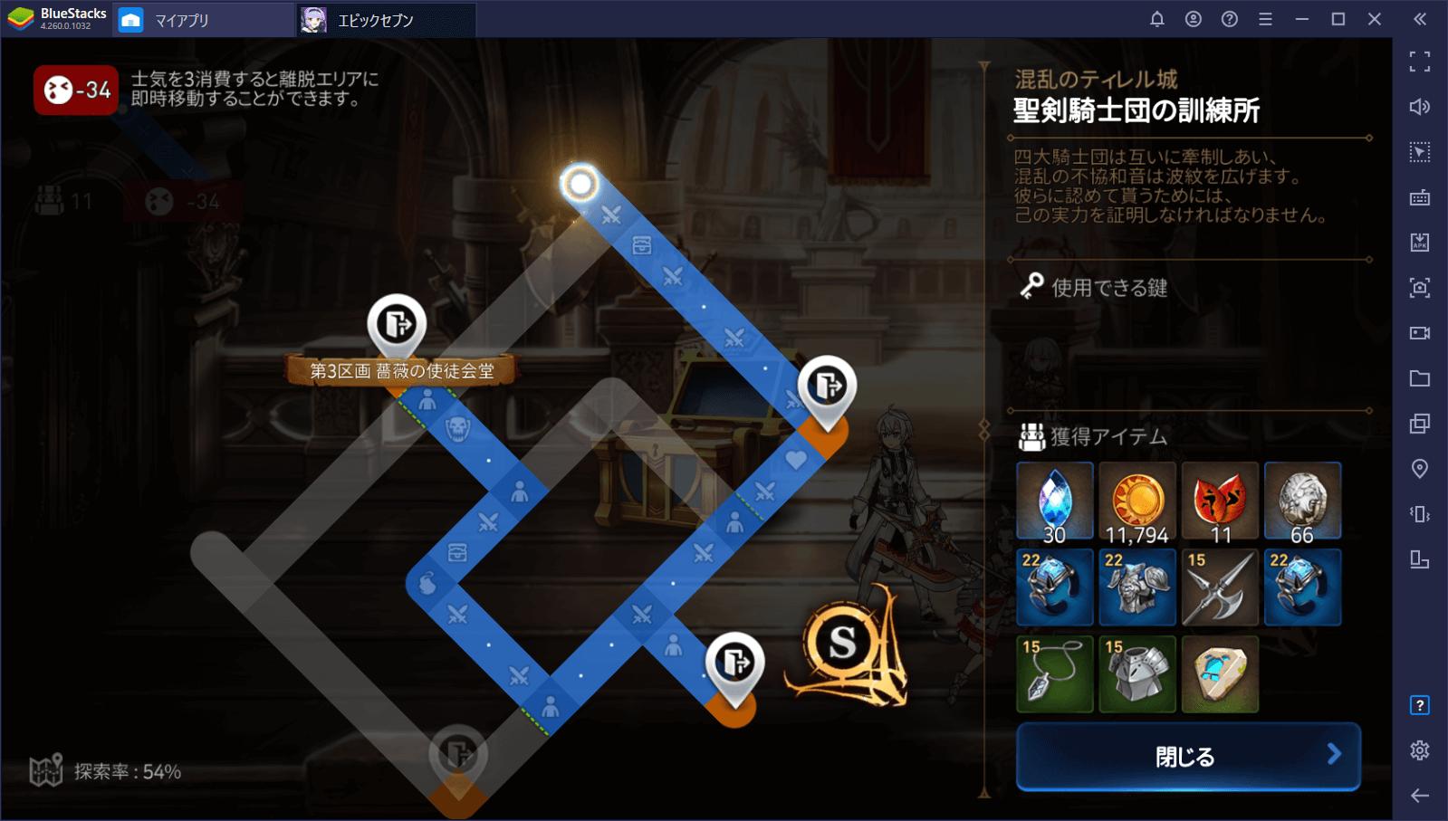 BlueStacks:『エピックセブン』迷宮「聖剣騎士団の訓練所」攻略ガイド