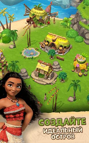 Играй Моана: Райский остров На ПК 2