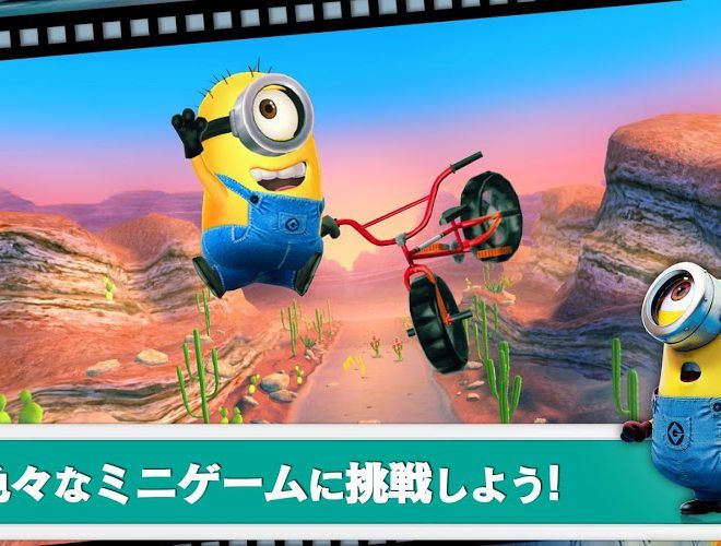 プレーする Despicable Me on PC 10