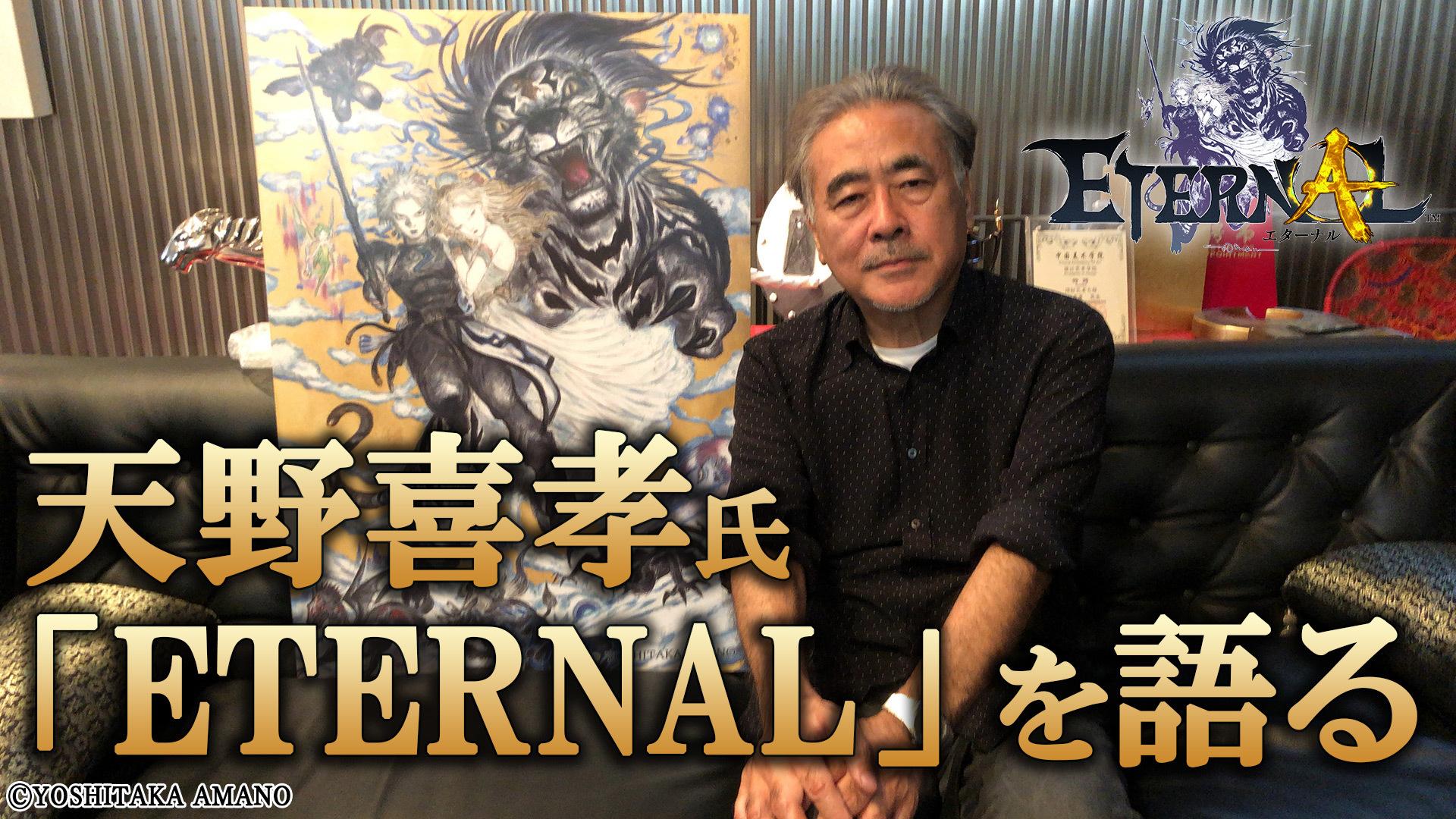 正統日製MMORPG智慧手遊《ETERNAL》即將在台發行