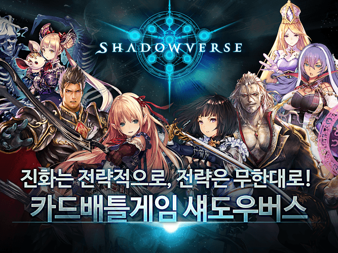즐겨보세요 섀도우버스(Shadowverse) on PC 7