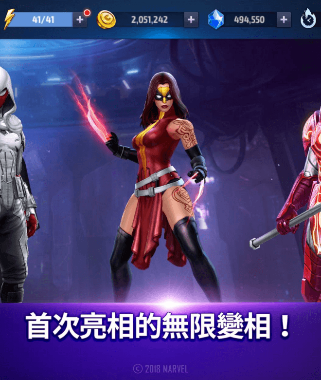 暢玩 漫威:未来之戰 Marvel Future Fight on PC PC版 3