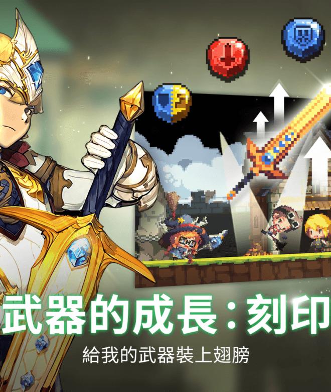 暢玩 克魯賽德戰記 – Crusaders Quest PC版 5