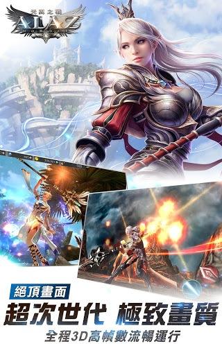 暢玩 ALAZ天翼之戰 PC版 12