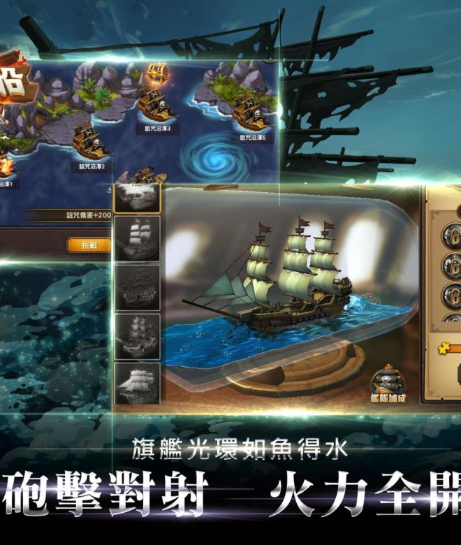 Play 神鬼奇航M on PC 9