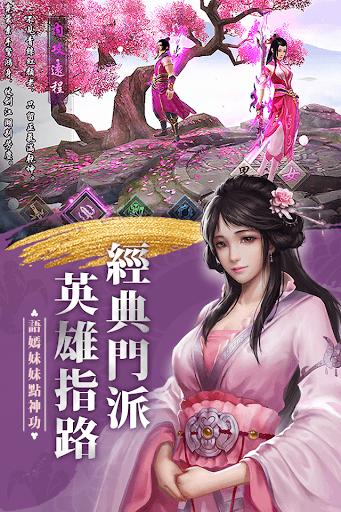暢玩 天龍八部 – 大俠哩來 PC版 4