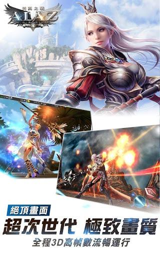 暢玩 ALAZ天翼之戰 PC版 18